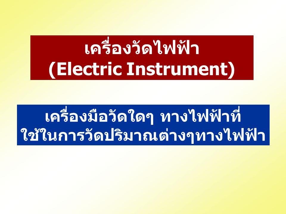 เครื่องวัดไฟฟ้า (Electric Instrument)