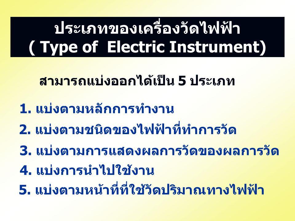 ประเภทของเครื่องวัดไฟฟ้า ( Type of Electric Instrument)