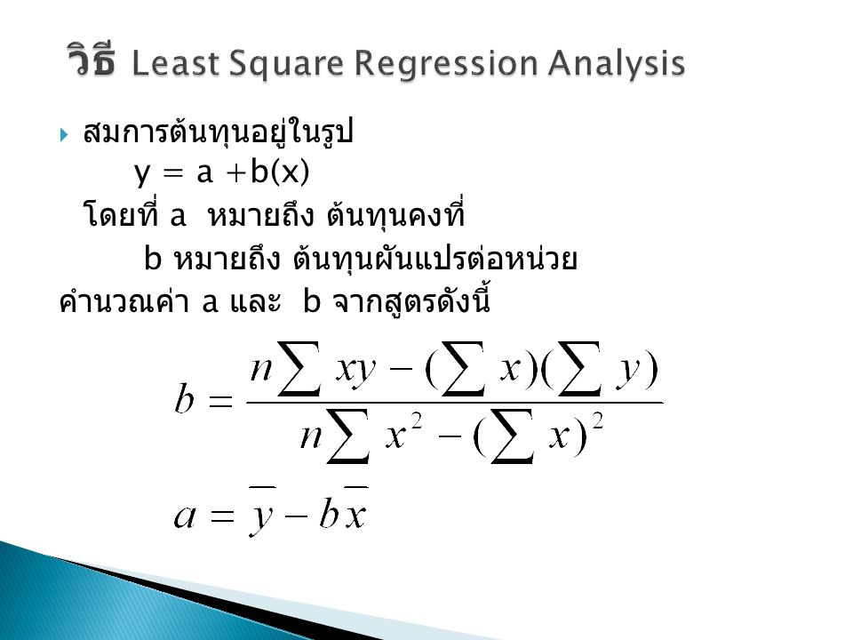 วิธี Least Square Regression Analysis
