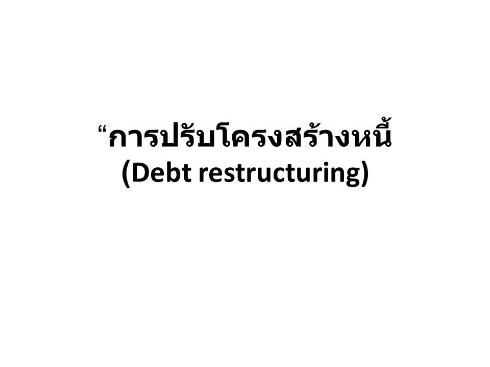 การปรับโครงสร้างหนี้ (Debt restructuring)