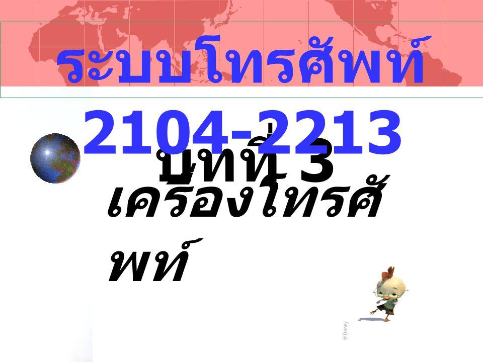 ระบบโทรศัพท์ 2104-2213 บทที่ 3 เครื่องโทรศัพท์