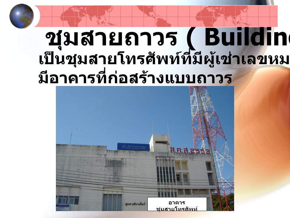 ชุมสายถาวร ( Building Type )