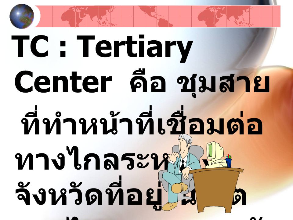 TC : Tertiary Center คือ ชุมสาย