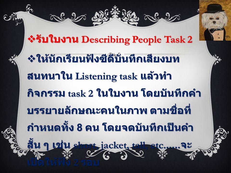 รับใบงาน Describing People Task 2
