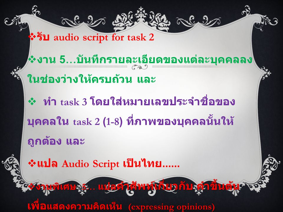 รับ audio script for task 2
