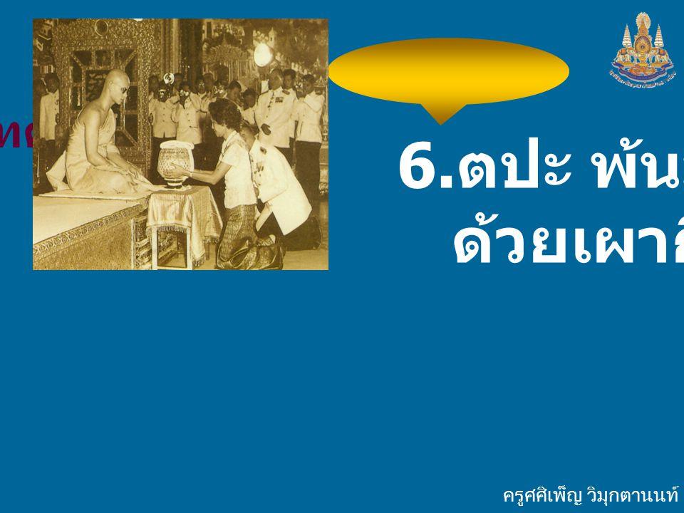 ทศพิธราชธรรม 6.ตปะ พ้นมัวเมา ด้วยเผากิเลส