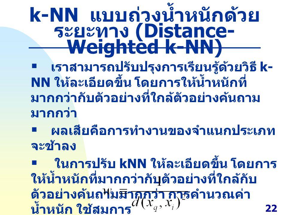 k-NN แบบถ่วงน้ำหนักด้วยระยะทาง (Distance-Weighted k-NN)