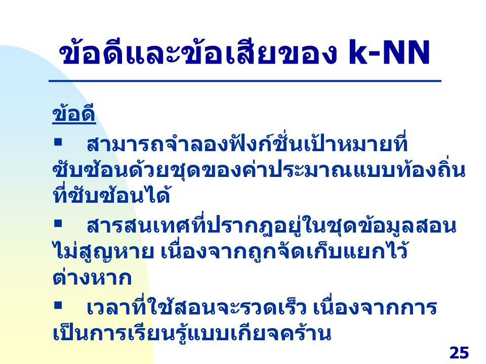 ข้อดีและข้อเสียของ k-NN