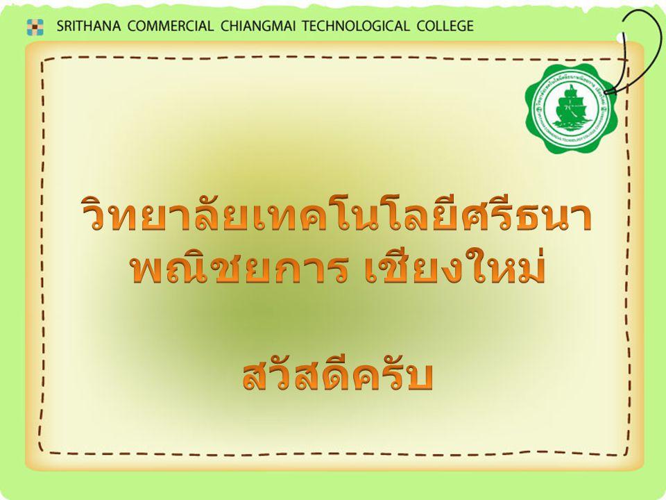 วิทยาลัยเทคโนโลยีศรีธนาพณิชยการ เชียงใหม่