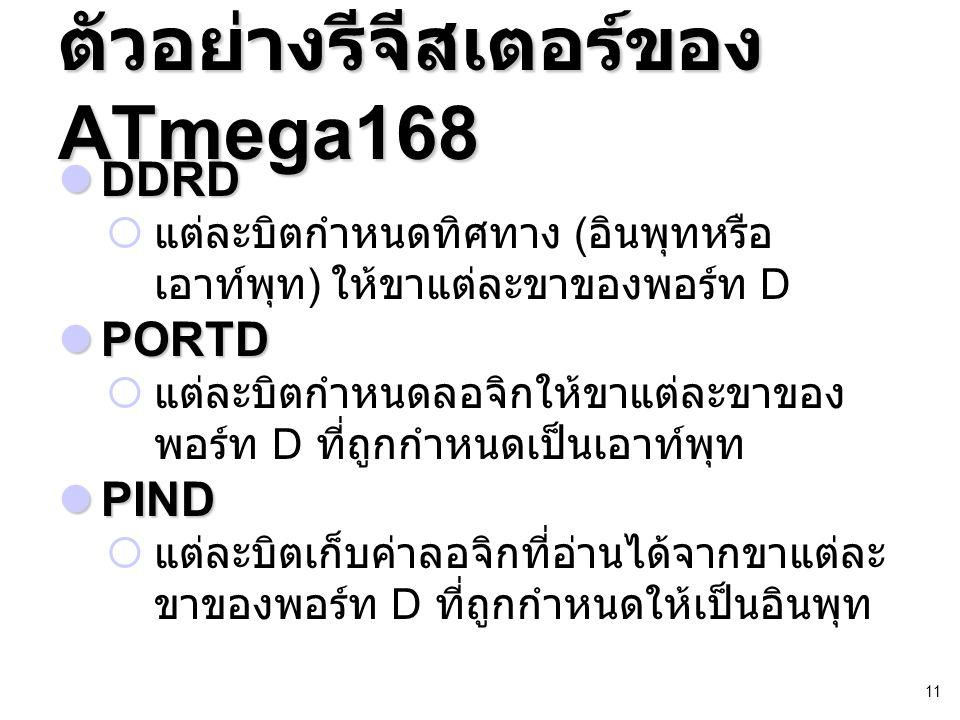 ตัวอย่างรีจีสเตอร์ของ ATmega168