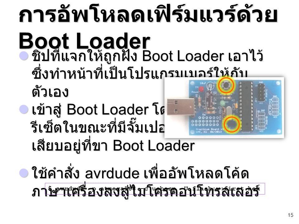 การอัพโหลดเฟิร์มแวร์ด้วย Boot Loader