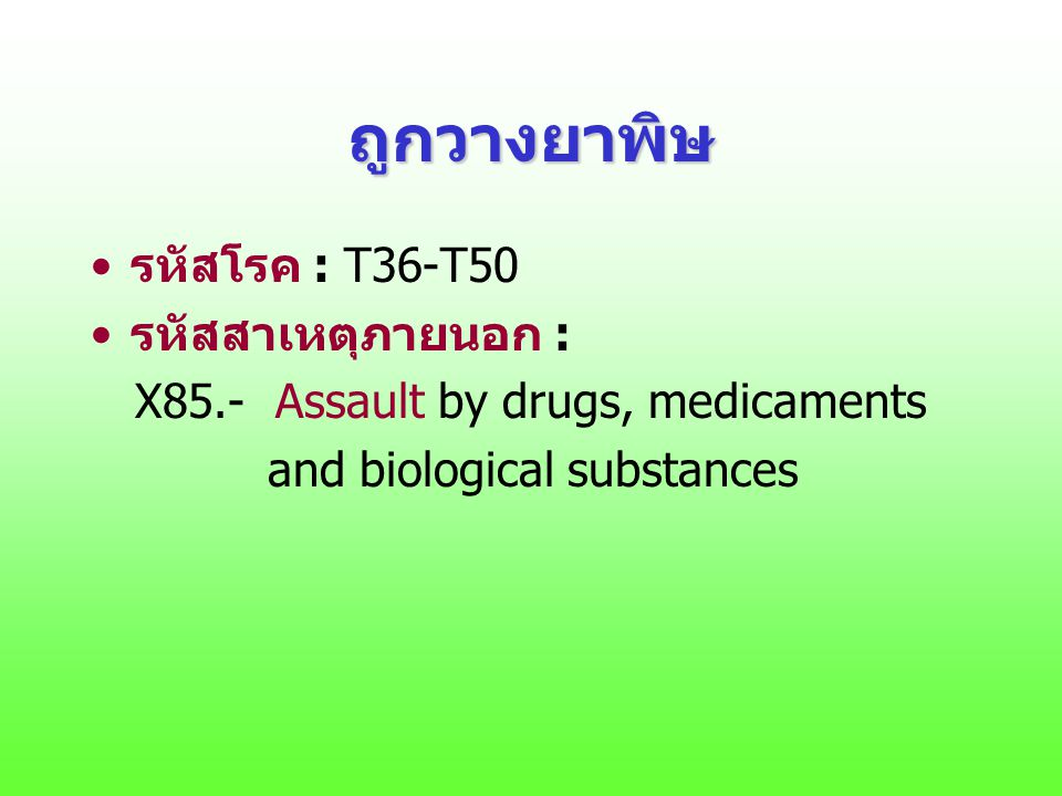 ถูกวางยาพิษ รหัสโรค : T36-T50 รหัสสาเหตุภายนอก :