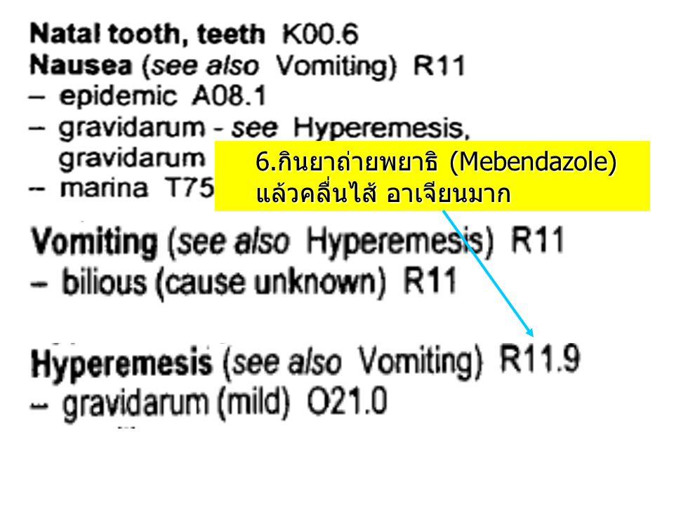 6.กินยาถ่ายพยาธิ (Mebendazole)