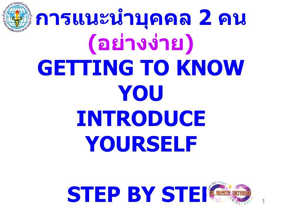การแนะนำบุคคล 2 คน (อย่างง่าย) GETTING TO KNOW YOU INTRODUCE YOURSELF STEP BY STEP