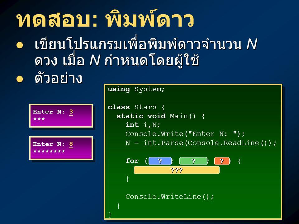 ทดสอบ: พิมพ์ดาว เขียนโปรแกรมเพื่อพิมพ์ดาวจำนวน N ดวง เมื่อ N กำหนดโดยผู้ใช้ ตัวอย่าง. using System;