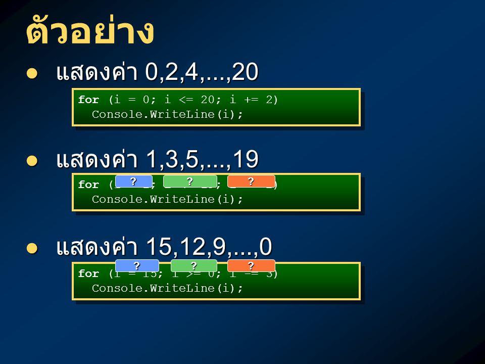 ตัวอย่าง แสดงค่า 0,2,4,...,20 แสดงค่า 1,3,5,...,19
