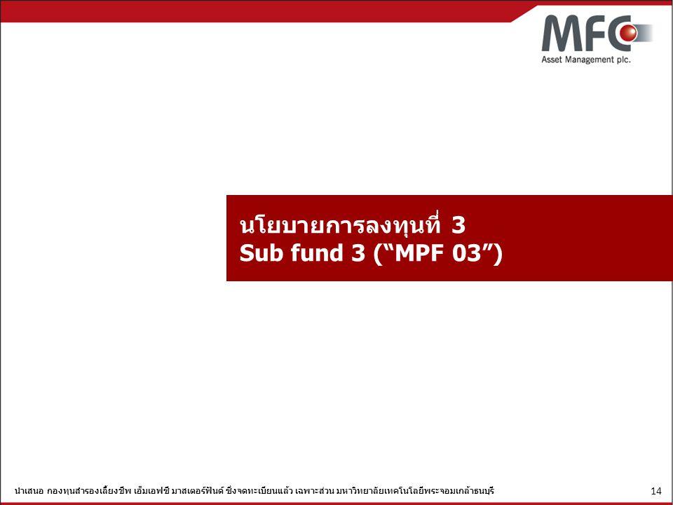 นโยบายการลงทุนที่ 3 Sub fund 3 ( MPF 03 )
