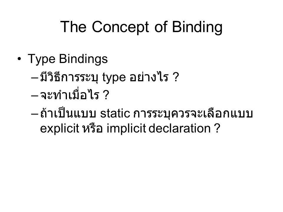 The Concept of Binding Type Bindings มีวิธีการระบุ type อย่างไร