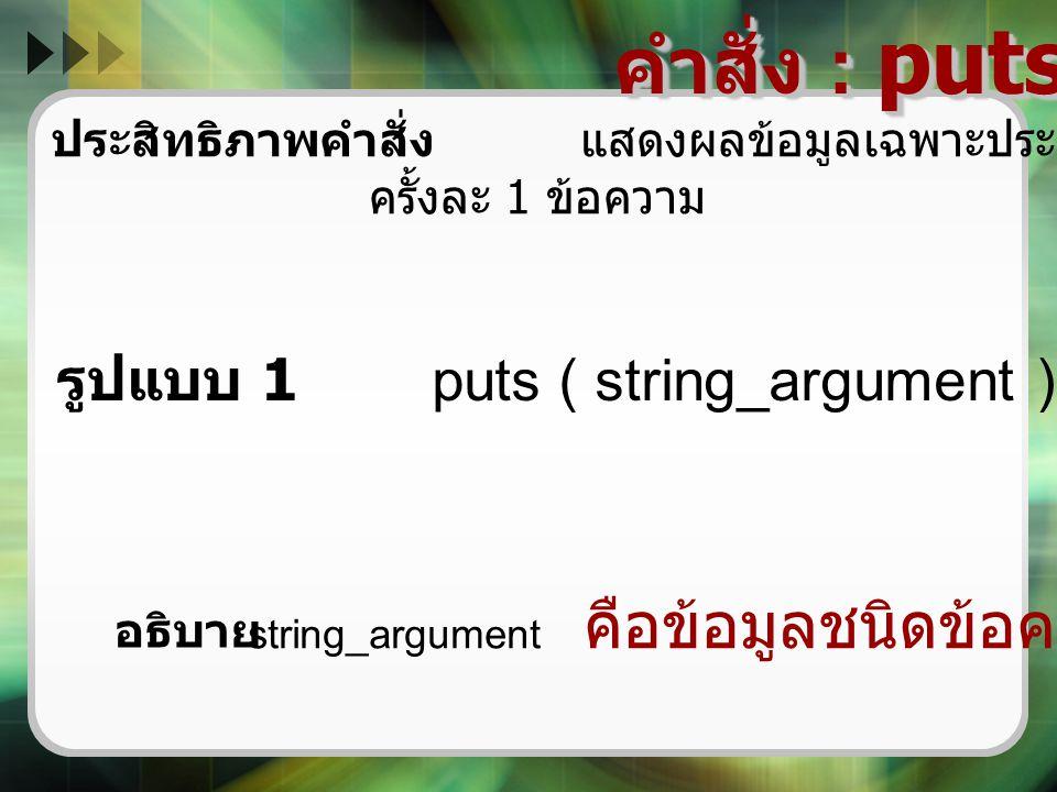 คำสั่ง : puts ( ) รูปแบบ 1 puts ( string_argument ) ;