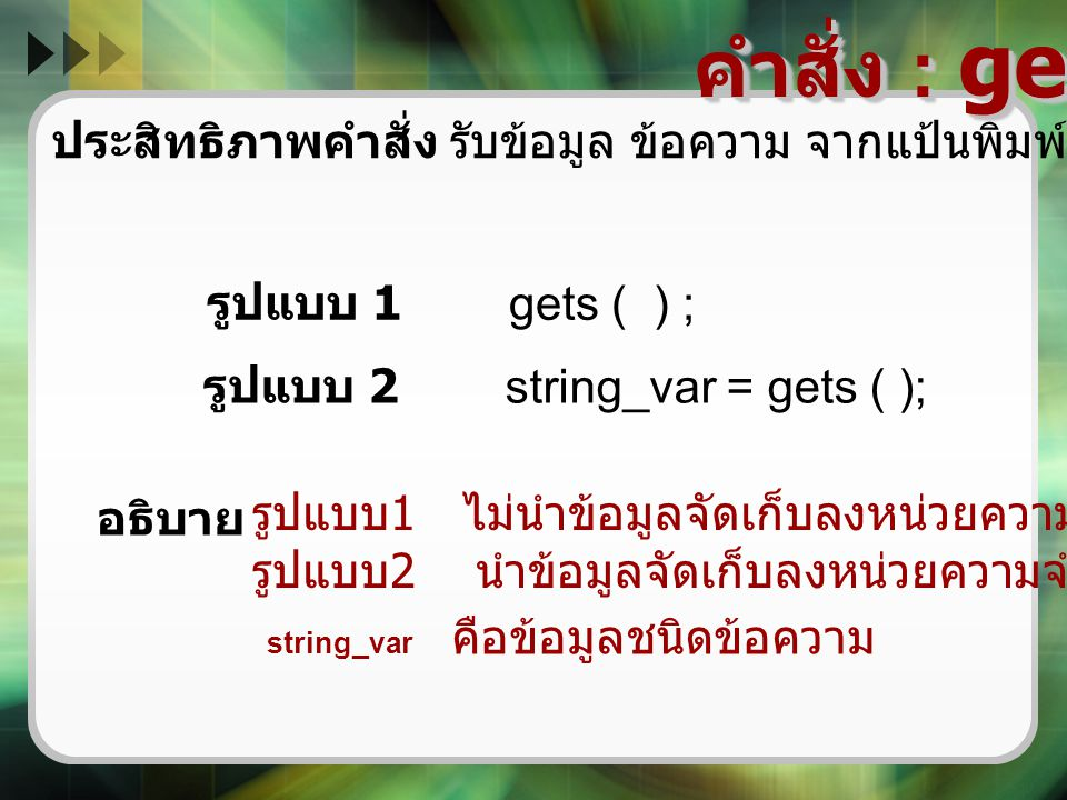 คำสั่ง : gets ( ) ประสิทธิภาพคำสั่ง รับข้อมูล ข้อความ จากแป้นพิมพ์ และกดแป้น enter. รูปแบบ 1 gets ( ) ;