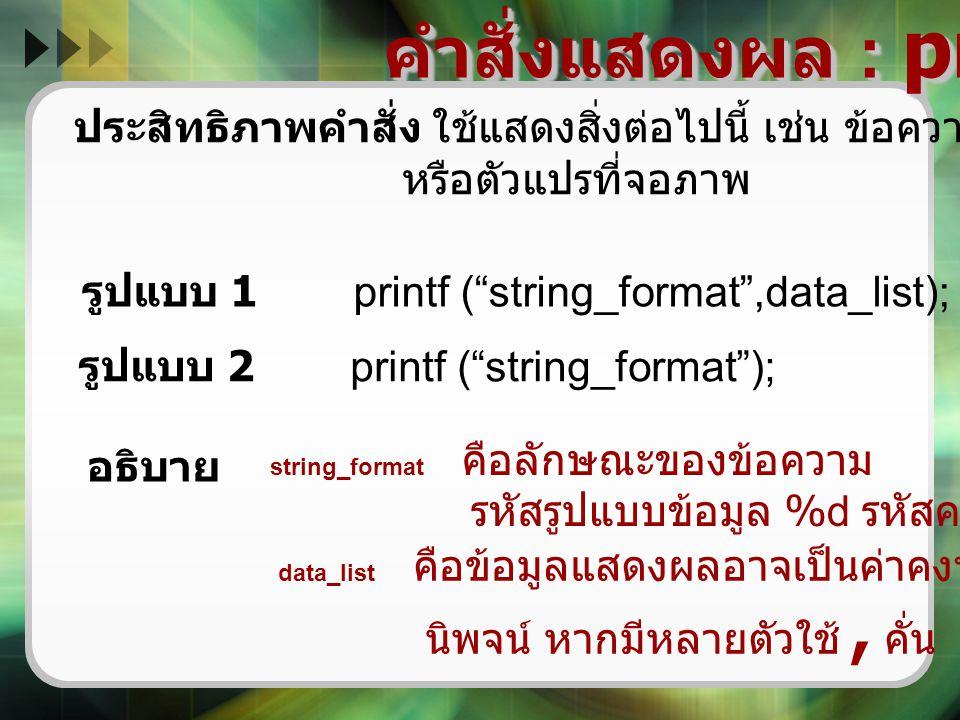 คำสั่งแสดงผล : printf ( )
