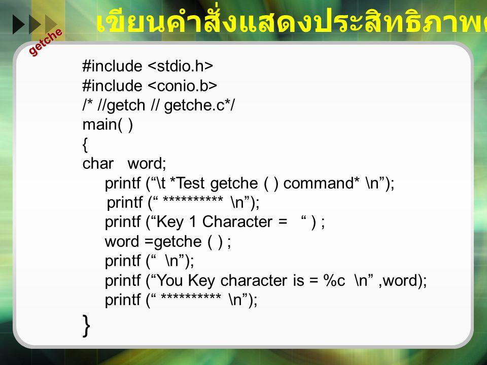 เขียนคำสั่งแสดงประสิทธิภาพคำสั่ง getche ( )