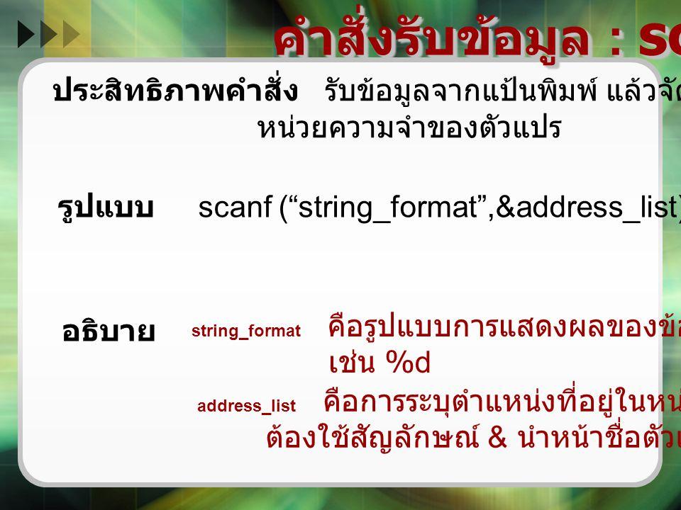 คำสั่งรับข้อมูล : scanf ( )