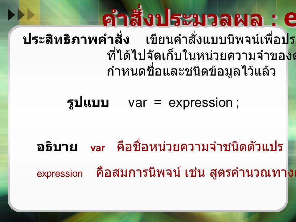 คำสั่งประมวลผล : expression