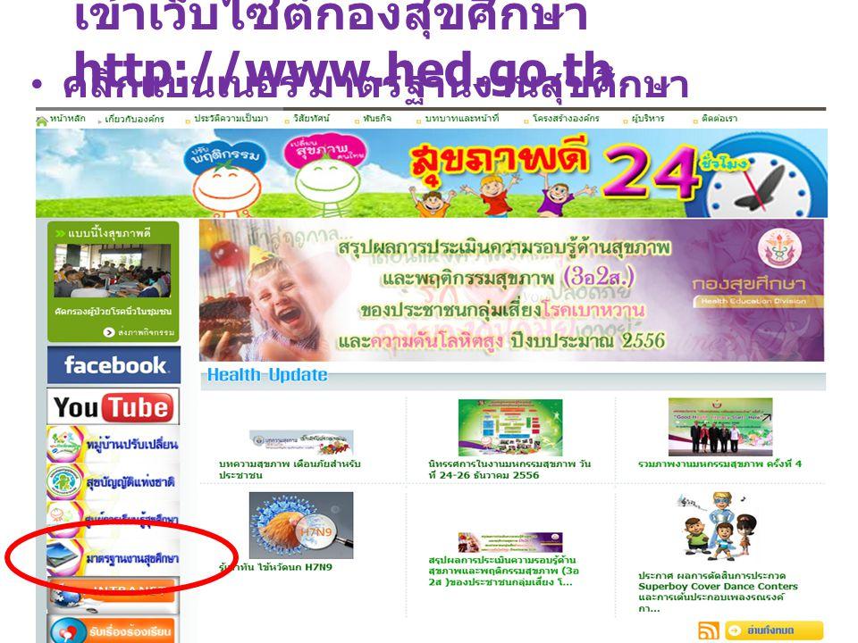 เข้าเว็บไซต์กองสุขศึกษา http://www.hed.go.th