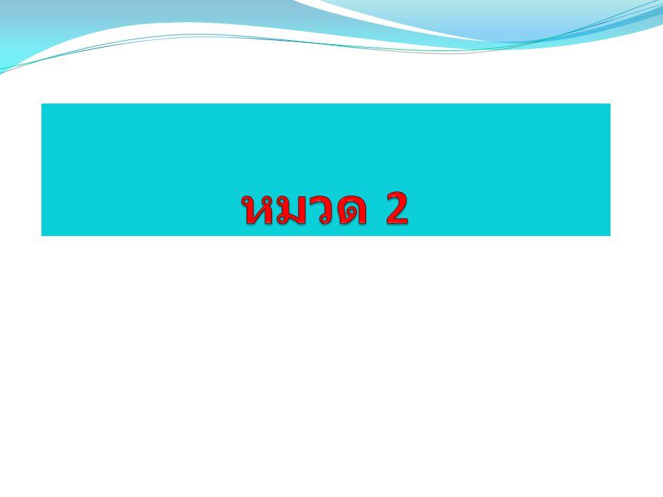 หมวด 2