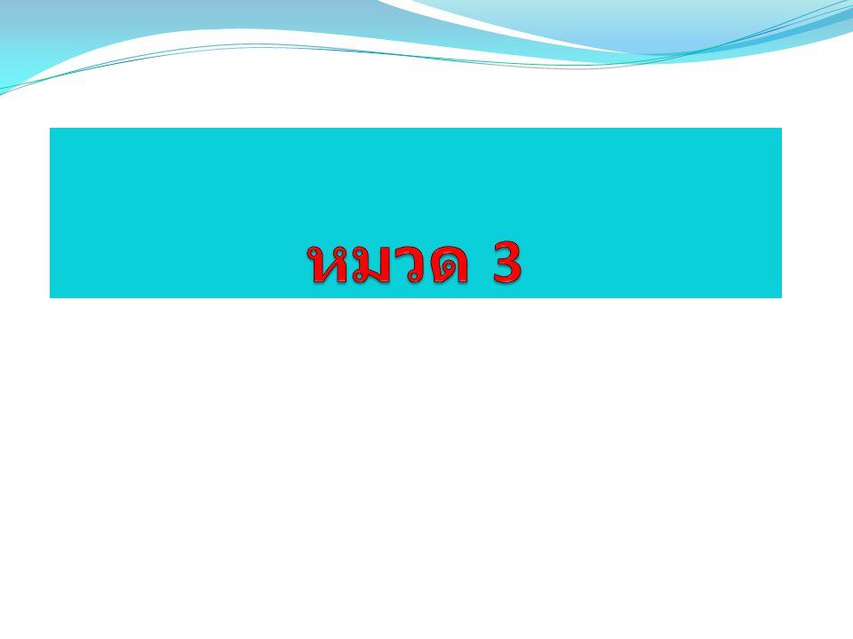 หมวด 3