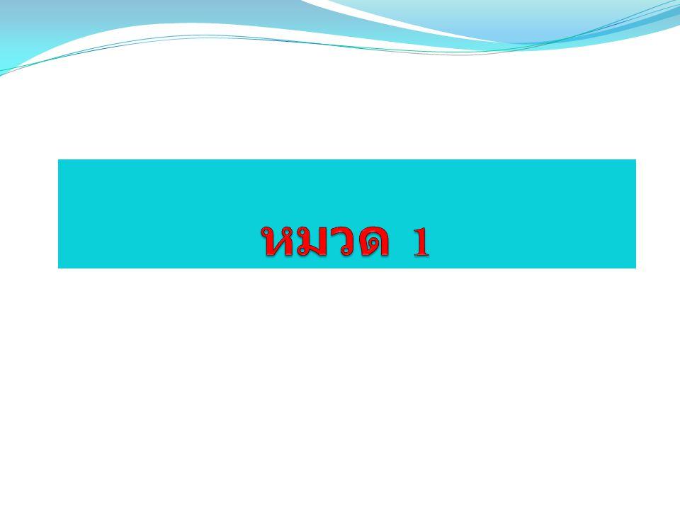 หมวด 1