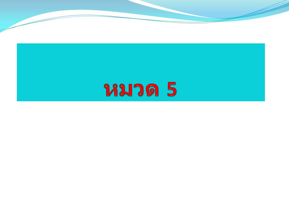 หมวด 5