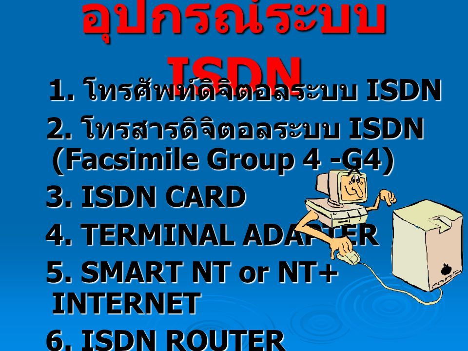 อุปกรณ์ระบบ ISDN 1. โทรศัพท์ดิจิตอลระบบ ISDN