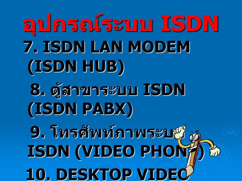 อุปกรณ์ระบบ ISDN 8. ตู้สาขาระบบ ISDN (ISDN PABX)
