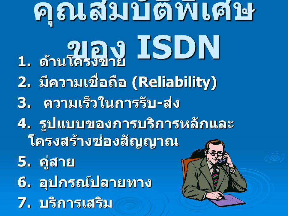 คุณสมบัติพิเศษของ ISDN