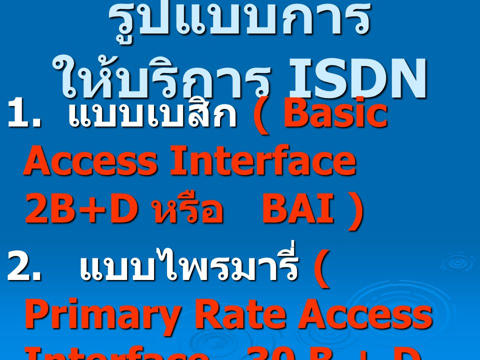 รูปแบบการให้บริการ ISDN