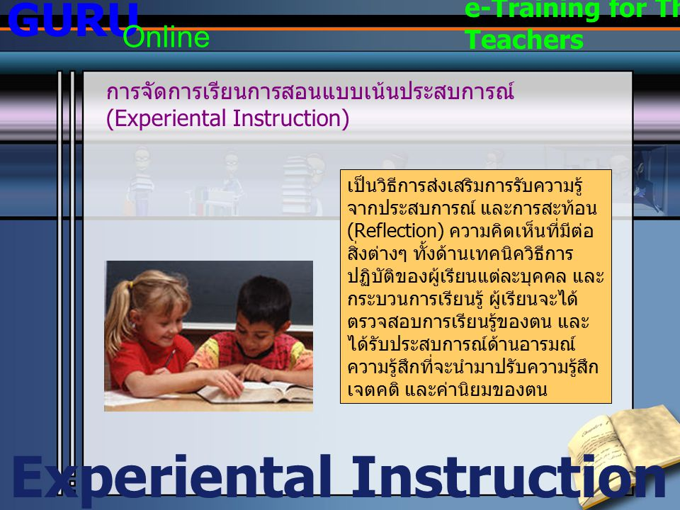 Experiental Instruction
