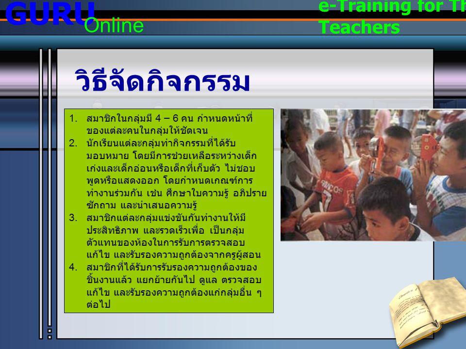 GURU วิธีจัดกิจกรรม Online e-Training for Thai Teachers