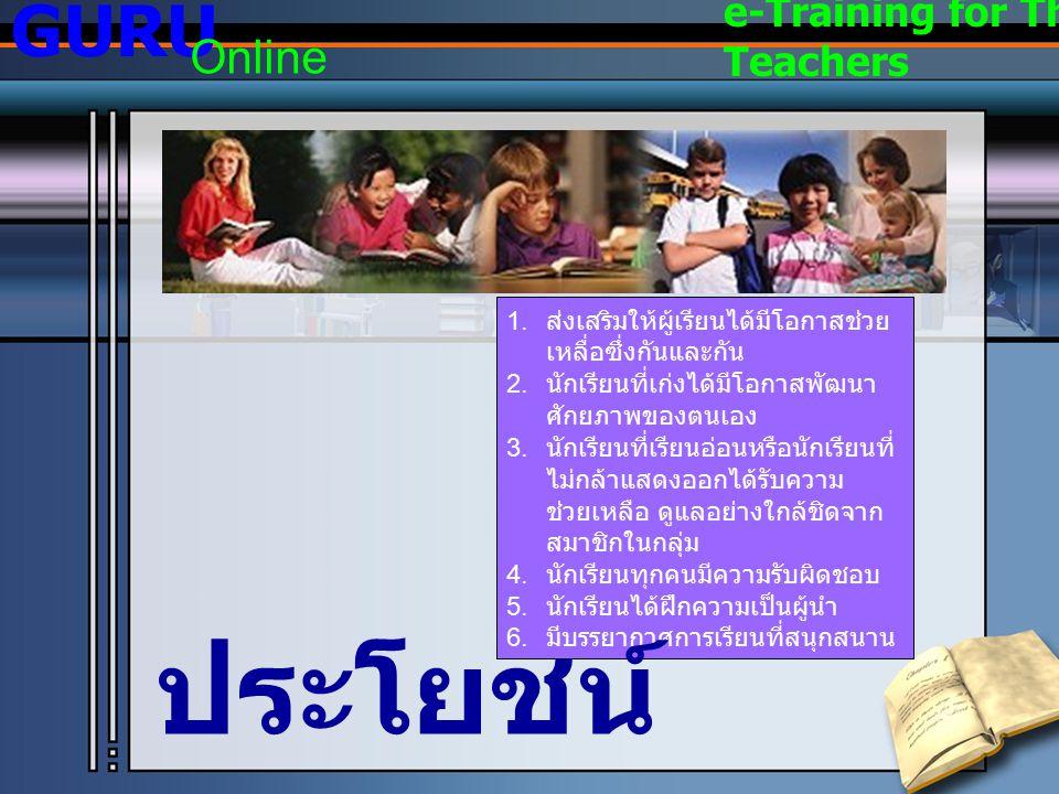 ประโยชน์ GURU Online e-Training for Thai Teachers
