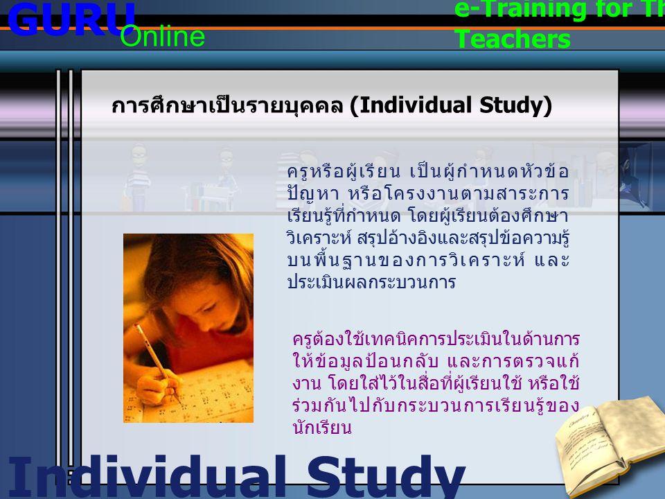 Individual Study GURU Online e-Training for Thai Teachers