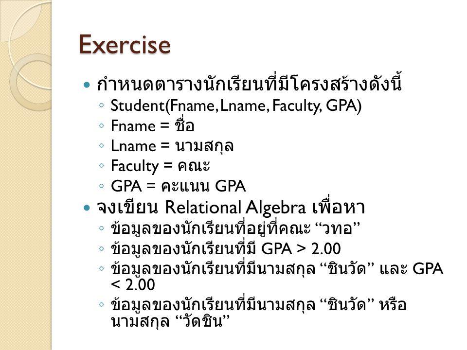 Exercise กำหนดตารางนักเรียนที่มีโครงสร้างดังนี้