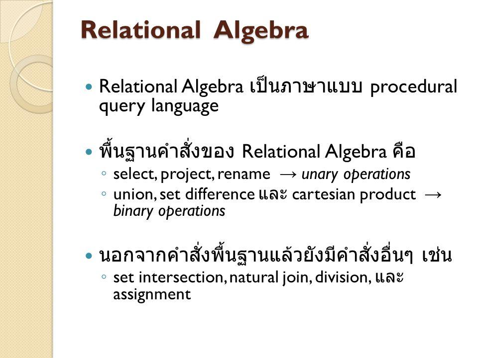 Relational Algebra Relational Algebra เป็นภาษาแบบ procedural query language. พื้นฐานคำสั่งของ Relational Algebra คือ.