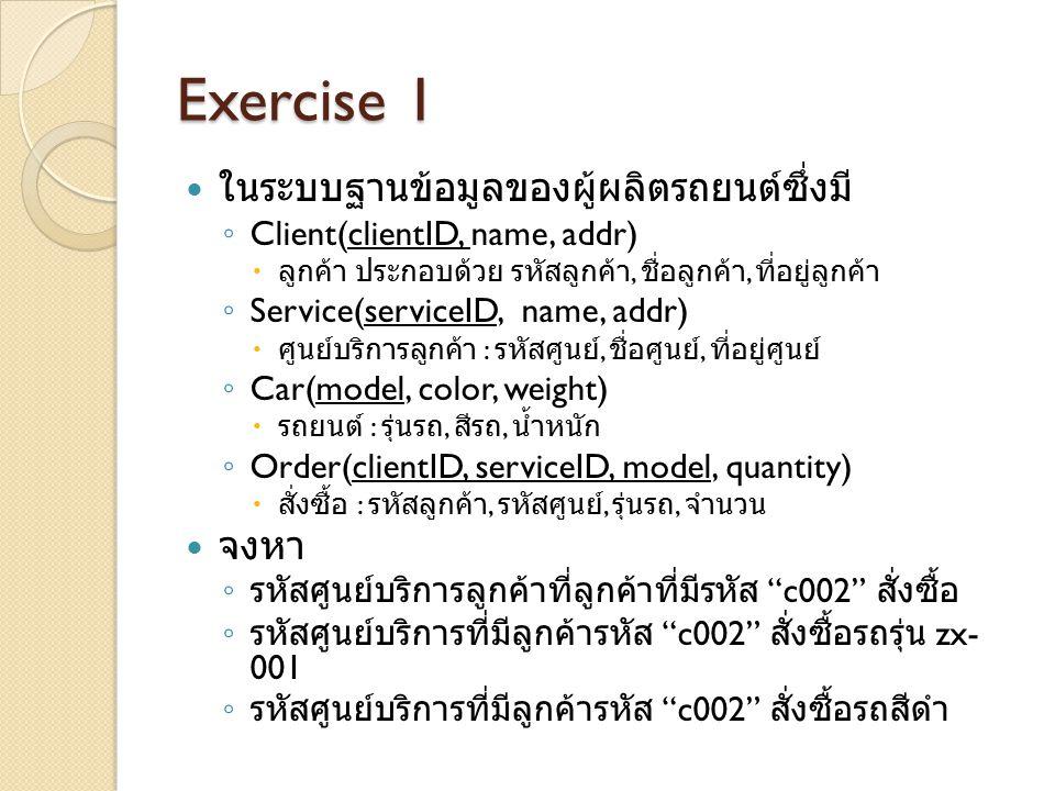 Exercise 1 ในระบบฐานข้อมูลของผู้ผลิตรถยนต์ซึ่งมี จงหา