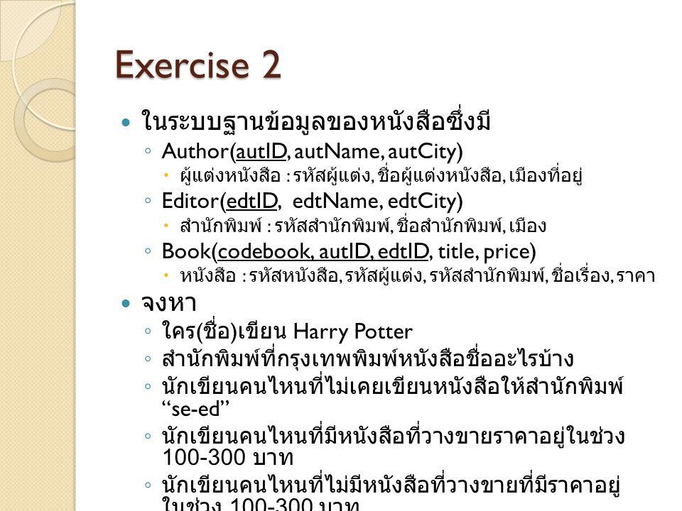 Exercise 2 ในระบบฐานข้อมูลของหนังสือซึ่งมี จงหา