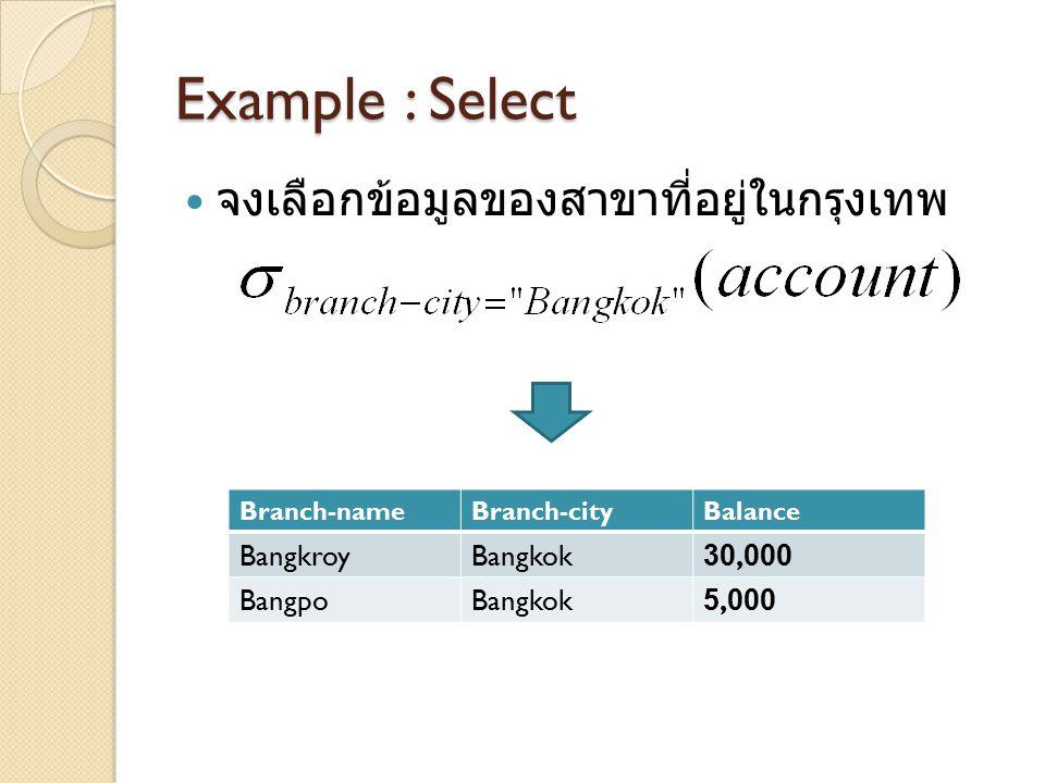 Example : Select จงเลือกข้อมูลของสาขาที่อยู่ในกรุงเทพ Bangkroy Bangkok