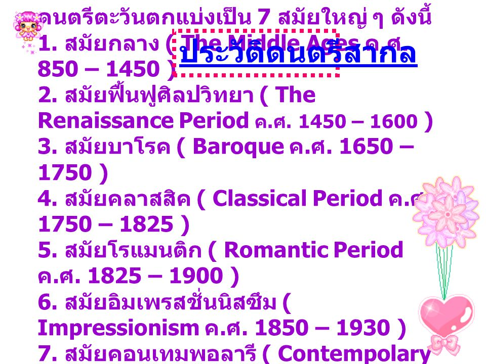 ประวัติดนตรีสากล ดนตรีตะวันตกแบ่งเป็น 7 สมัยใหญ่ ๆ ดังนี้ 1. สมัยกลาง ( The Middle Ages ค.ศ. 850 – 1450 )