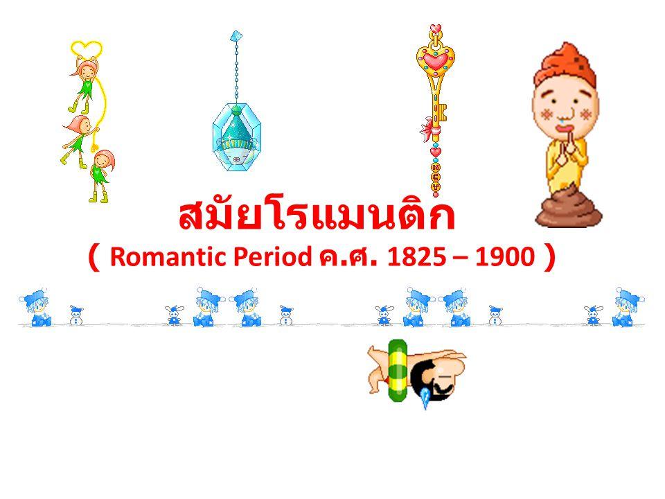สมัยโรแมนติก ( Romantic Period ค.ศ. 1825 – 1900 )