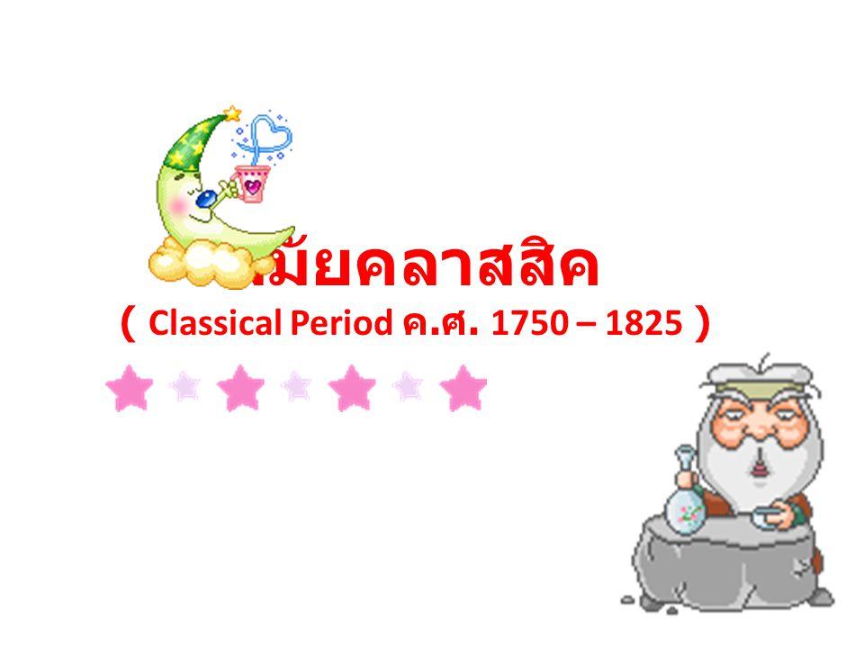 ( Classical Period ค.ศ. 1750 – 1825 )