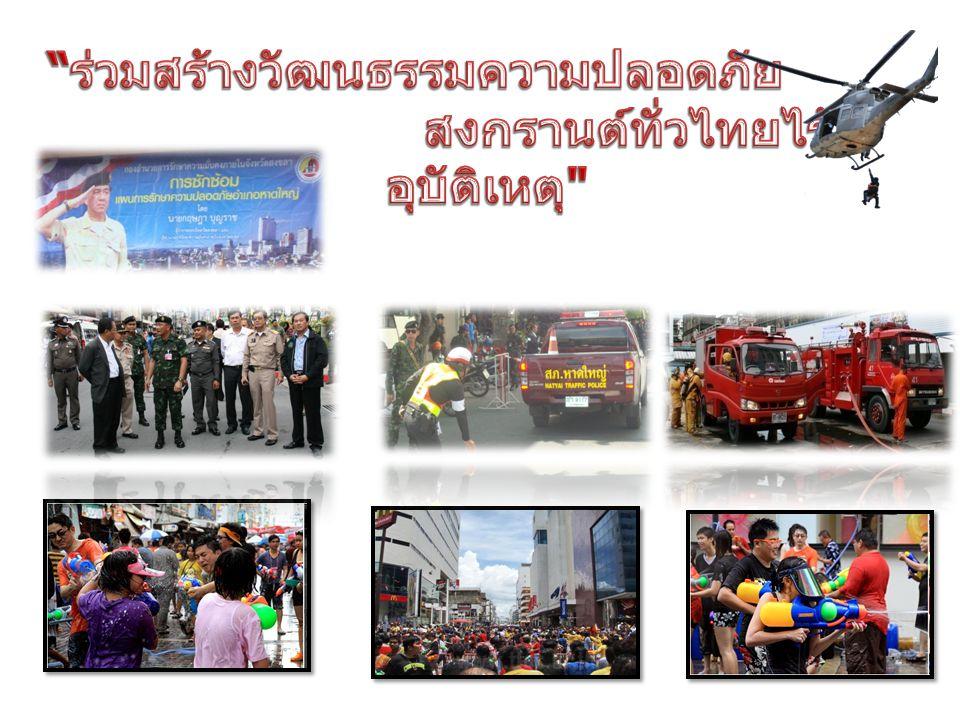 สงกรานต์ทั่วไทยไร้อุบัติเหตุ